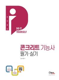 콘크리트기능사 필기&실기(2020)(Do it Yourself)
