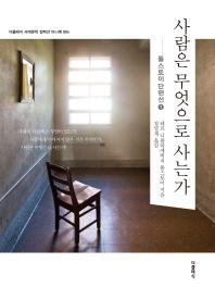 사람은 무엇으로 사는가(미니북)(더클래식 세계문학 컬릭션 미니북 4)
