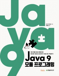 Java 9 모듈 프로그래밍