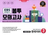 고등 사회탐구영역 한국지리 파이널 테스트 봉투 모의고사(3회분)(2020)