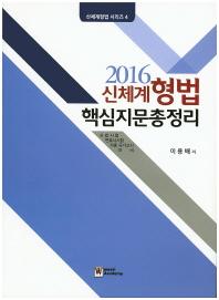 신체계 형법 핵심지문 총정리(2016)(신체계형법 시리즈 4) #