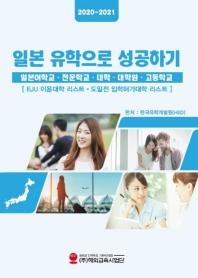 일본 유학으로 성공하기(2020-2021)