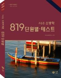 조동훈 소방학 819 단원별.테스트 문제집(2019-2020)