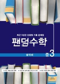 팬덤수학 중3 삼각비(2021)