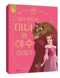 내가 만드는 미녀와 야수 이야기(Disney Frozen)(디즈니 병풍책)