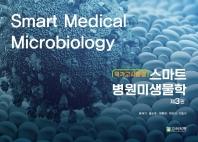 스마트 병원미생물학(3판)