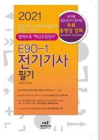 전기기사 필기(2021)(E90-1)