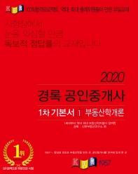 부동산학개론 기본서(공인중개사 1차)(2020)(경록)
