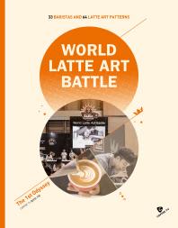 월드 라떼 아트 배틀(WORLD LATTE ART BATTLE)