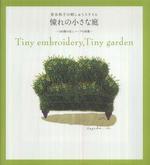 憧れの小さな庭 100種の花とハ-ブの圖鑑