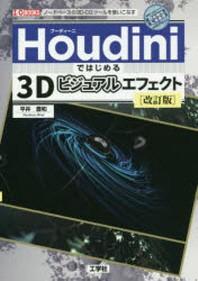[해외]HOUDINIではじめる3Dビジュアルエフェクト ノ-ドベ-スの3D-CGツ-ルを使いこなす