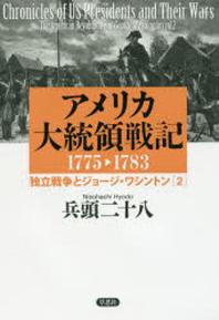 アメリカ大統領戰記 1775-1783-[2]