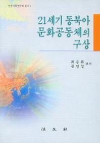 21세기 동북아 문화공동체의 구상