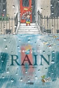 Rain: 비 내리는 날의 기적