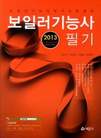 보일러기능사 필기(2013)