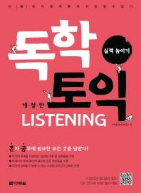 독학 토익 Listening 실력 높이기(개정판)
