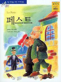 페스트(논술대비 초등학생을 위한 세계명작 101)