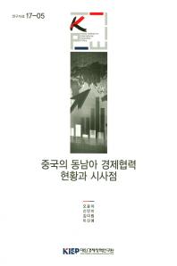 중국의 동남아 경제협력 현황과 시사점(연구자료 17-5)