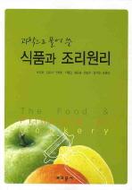 식품과 조리원리(과학으로 풀어 쓴)
