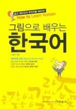 그림으로 배우는 한국어(Paperback)