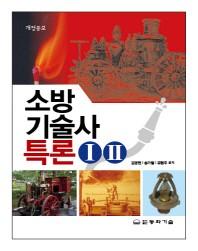 소방기술사 특론 세트(개정증보판)(전2권)