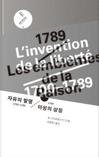 자유의 발명 1700~1789 / 1789 이성의 상징(문학동네 인문 라이브러리 15)(양장본 HardCover)