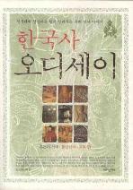 한국사 오디세이. 2: 통일신라~고려