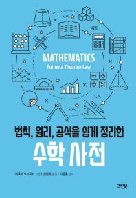 수학 사전(법칙, 원리, 공식을 쉽게 정리한)