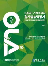 형사법능력평가 기출문제집(2021)(올라(OLA))
