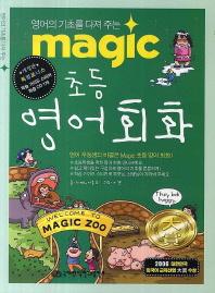 초등 영어 회화(영어의 기초를 다져주는 magic)(CD1장포함)