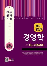 경영학 최근기출문제(공사 공단 채용)(2013)