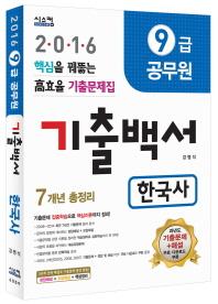 한국사 기출백서 7개년 총정리(9급 공무원)(2016)