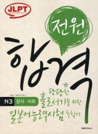 일본어능력시험(JLPT) N3: 문자 어휘(전원합격)
