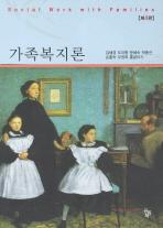 가족복지론(제4판)