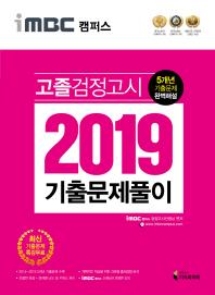 iMBC 캠퍼스 고졸 검정고시 기출문제풀이(2019)