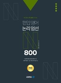 어·문·논·독 N제 시리즈 편입영어 논리엄선 800제