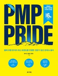 PMP PRIDE(국제공인 PMP/CAPM 자격취득 문제집)