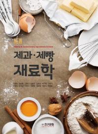 제과 제빵 재료학(New)