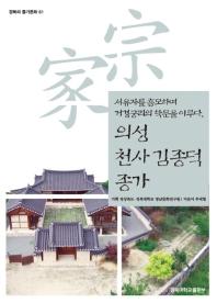 의성 천사 김종덕 종가(경북의 종가문화 61)