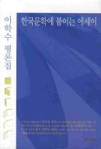 한국문학에 붙이는 에세이(수정판)