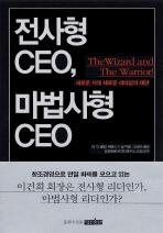 전사형 CEO 마법사형 CEO