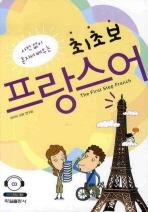 최초보 프랑스어(사전없이 혼자서 배우는)(개정판)(MP3CD1장포함)