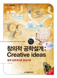 창의적 공학설계 Creative ideas(IT Cookbook 한빛교재 시리즈 324)