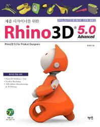 라이노3D 5.0 Advanced(제품 디자이너를 위한)(CD1장포함)