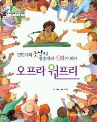오프라 윈프리(빈민가의 못난이 방송계의 신화가 되다)(16)