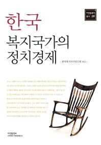 한국 복지국가의 정치경제(아연동북아 총서 9)