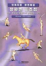상황별 포즈집. 20: SWORD GIRL POSES(C)