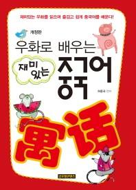 우화로 배우는 재미있는 중국어(개정판)