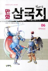 천웨이동 만화 삼국지. 6: 적벽대전
