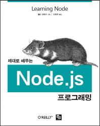 Node.js 프로그래밍(제대로 배우는)